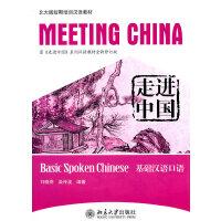 走进中国:基础汉语口语