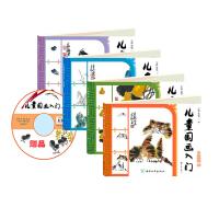 2014修订版・儿童国画入门(鱼虫动物篇、花卉蔬果篇、禽鸟篇、山水篇)套装全四册+光盘