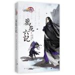 剑网3:万花六记˙壹