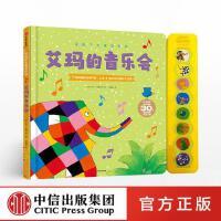 【2-7岁】花格子大象发声书 艾玛的音乐会 婴儿点读发声书带声音宝宝早教书籍有声读物幼儿园3-4-5儿童音乐启蒙少儿绘