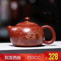 紫砂壶宜兴名家纯手工原矿大红袍朱泥西施茶壶全手工家用紫砂茶壶