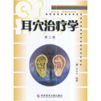 耳穴治疗学(第二版) 黄丽春 科学技术文献出版社