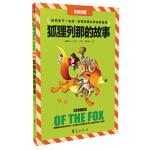 狐狸列那的故事(注音彩图版) [法] 季诺夫人,闫仲渝 华夏出版社
