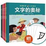 图解世界人文百科(全8册)
