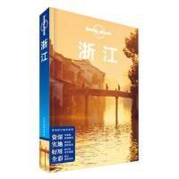 孤独星球Lonely Planet国内旅行指南系列:浙江(2015版)