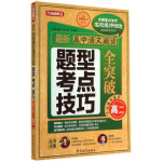 高二-高中语文阅读题型考点技巧全突破-第2版-全国通用版本 9787513807524