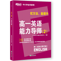 2019优方法 能提升 高一英语能力导师(2)高考辅导 优能中学 中小学全科教育 新东方高考