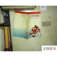 【二手旧书8成新_】寻找太阳部落