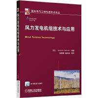 风力发电机组技术与应用(结合实际项目,体现真实场景和实际问题。)