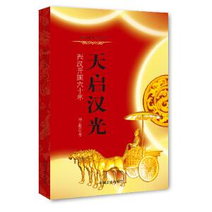 天启汉光:西汉开国六十年