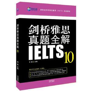 剑桥雅思真题全解10--新航道英语学习丛书
