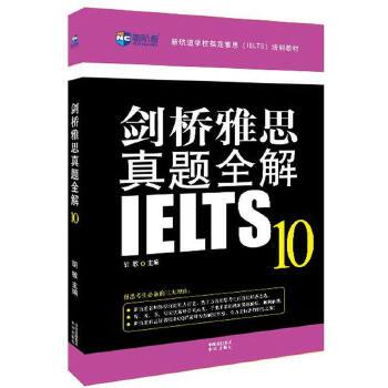"""剑桥雅思真题全解10--新航道英语学习丛书""""中国雅思之父""""胡敏教授主编,多名雅思资深教师合力打造!为您深度剖析官方真题《剑10》(学术类)的听、说、读、写四个部分!"""