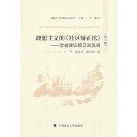理想主义的《社区矫正法》 : 学者建议稿及其说明