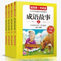 6-10岁读故事学成语 成语故事 彩图注音版(全4册)