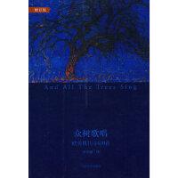 【二手旧书9成新】众树歌唱:欧美现代诗100首(美)庞德 ,叶维廉9787020078196人民文学出版社