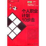 【旧书二手书9成新】前程无忧:职场路线 前程无忧《新前程》杂志 9787802430464 中航书苑文化传媒(北京)有