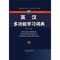 英汉多功能学习词典(仅适用PC阅读)(电子书)