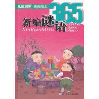 儿童启蒙天天向上:新编谜语365