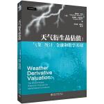 天气衍生品估值:气象、统计、金融和数学基础