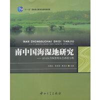 南中国海湿地研究-以汕头滨海湿地生态系统为例