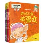 韩国超人气成长系列畅销童书全5册《绝对不能被孤立》《女生成长悄悄话》《漂亮美妆跟我学》《时尚搭配跟我学》《想变漂亮跟我