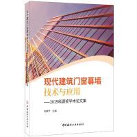 现代建筑门窗幕墙技术与应用 中国建材工业出版社