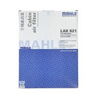 马勒(MAHLE)速腾/迈腾/明锐/昊锐/途安/开迪/高尔夫6代双效空调滤清器LAK621