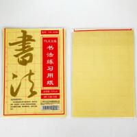 书法用纸米字格/无格毛边纸 5400毛笔字笔画书法练习纸 多款可选