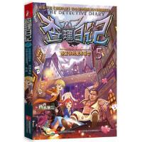 查理日记5 怪盗侠的魔术预告 西西弗斯,凤凰联动 出品 江苏文艺出版社
