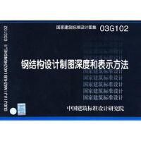 03G102钢结构设计制图深度和表示方法(国家建筑标准设计图集)-结构专业 中国建筑标准设计研究院组织制 中国计划出版