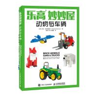 乐高妙妙屋 动物与车辆 创意手册 搭建指南 益智 模型 沃伦・埃尔斯莫尔 人民邮电出版社 9787115445667
