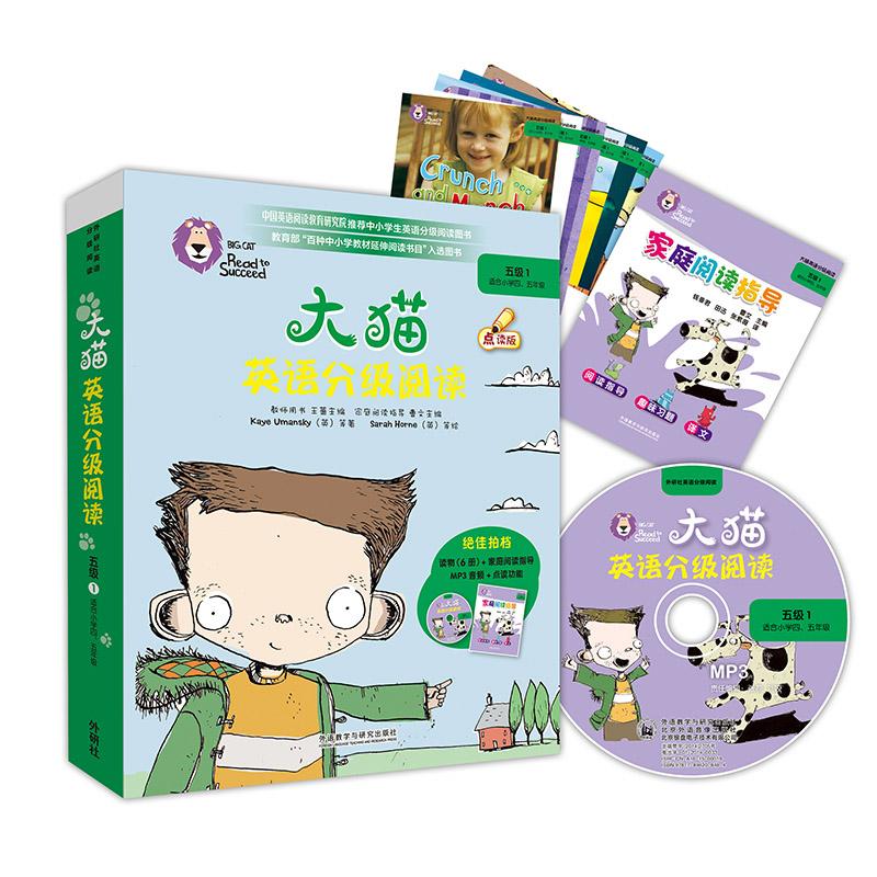 大猫英语分级阅读五级1 Big Cat(适合小学四、五年级 6册读物+家庭阅读指导+MP3光盘)点读版 为4-15岁中国少年儿童家庭英语阅读提供全面解决方案;为中小学英语阅读教学提供全面解决方案