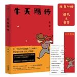 牛天赐传(郭麒麟主演同名戏剧正在巡演中,每一个在中国家庭里长大的孩子,都会觉得这就是自己的故事)