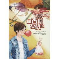 口香糖复仇记 中国华侨出版社