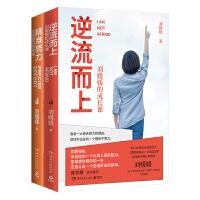 刘媛媛2020逆袭成长系列套装全2册(逆流而上+精准努力)