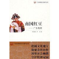 广东非物质文化遗产丛书---南国红豆