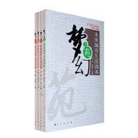 梦幻:未来城市生活读本(四册)