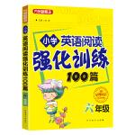 小学英语阅读强化训练100篇(六年级)