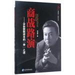 商战路演――企业获取资本的秀之道(华夏智库�q新经济丛书)