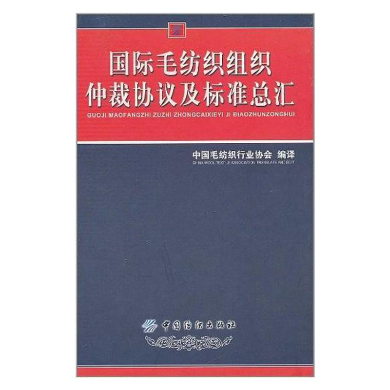 国际毛纺织组织仲裁协议及标准总汇