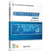 可编程控制器编程及应用(欧姆龙机型) 姜凤武,徐珍珍 北京大学出版社
