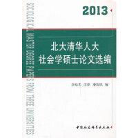 北大清华人大社会学硕士论文选编(2013)