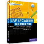SAP BPC全面预算及合并解决方案