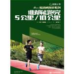 谁都能跑完5公里/10公里