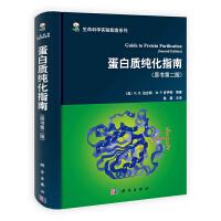 【按需印刷】-蛋白质纯化指南(原书第二版)