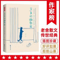 天真的幽默家:老舍40年散文经典(插图典藏版,完整收录76篇传世之作)【作家榜出品】