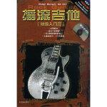 封面有磨痕-XX-摇滚吉他(初级入门篇附示范CD) 9787880505931 辽宁教育出版社 知礼图书专营店