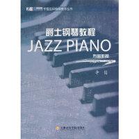 【旧书二手书9成新】爵士钢琴教程――布鲁斯篇 辛笛 9787806927465 上海音乐学院出版社