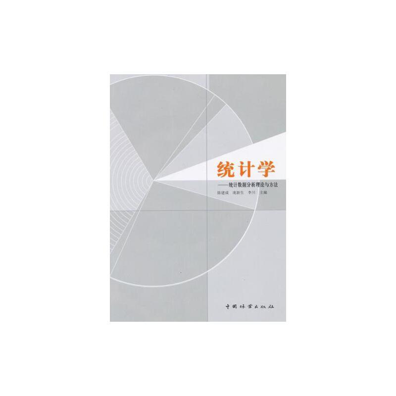【正版二手书9成新左右】统计学—统计数据分析理论与方法9787503869600 正版旧书,下单速发,大部分书籍九成新,不缺页,部分笔记,保存完好,品质保证,放心购买,售后无忧