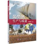 葡萄酒生产与质量 (英)基思・格兰杰(Keith Grainger),黑兹尔・塔特索尔( 9787030620705